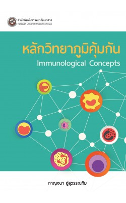 หลักวิทยาภูมิคุ้มกัน lmmunological concepts