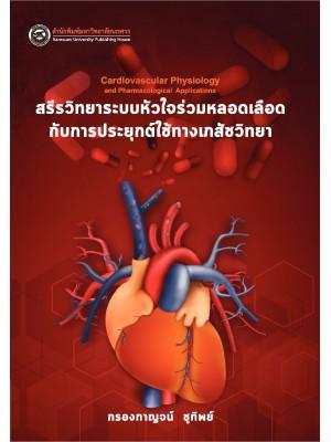 สรีรวิทยาระบบหัวใจร่วมหลอดเลือดกับการประยุกต์ใช้ทางเภสัชวิทยา Cardiovascular Physiology and Pharmacological Applications
