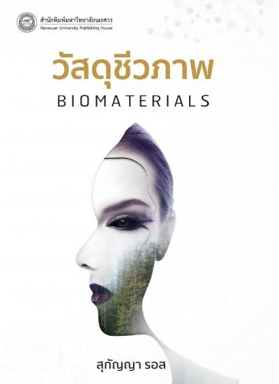วัสดุชีวภาพ Biomaterials