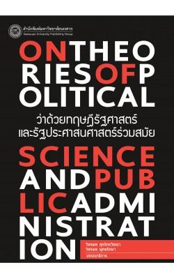 ว่าด้วยทฤษฎีรัฐศาสตร์ และรัฐประศาสนศาสตร์ร่วมสมัย On Theories of Political Science and Public Administration