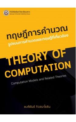 ทฤษฎีการคำนวณ รูปแบบการคำนวณและทฤษฎีที่เกี่ยวข้อง