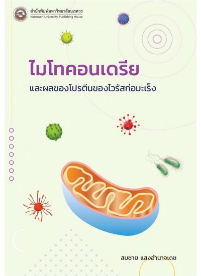 ไมโทคอนเดรียและผลของโปรตีนของไวรัสก่อมะเร็ง
