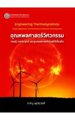 อุณหพลศาสตร์วิศวกรรมทฤษฎีการประยุกต์และอุณหพลศาสตร์เชิงสถิติเบื้องต้น