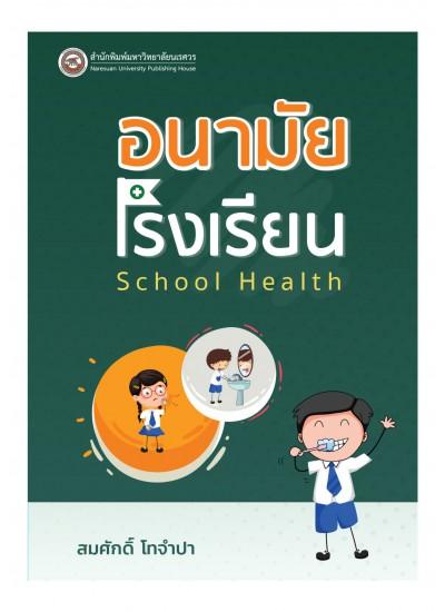 อนามัยโรงเรียน School Health