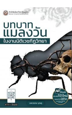 บทบาทแมลงวันในงานนิติเวชกีฏวิทยา