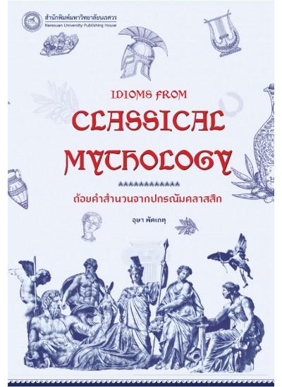 ถ้อยคำสำนวนจากปกรณัมคลาสสิก (Idioms from Classical Mythology)