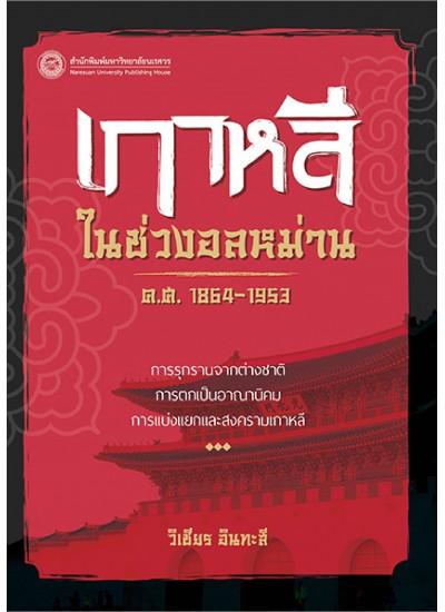 เกาหลีในช่วงอลหม่าน ค.ศ. 1864-1953 : การรุกรานจากต่างชาติ การตกเป็นอาณานิคม การแบ่งแยก และสงครามเกาหลี